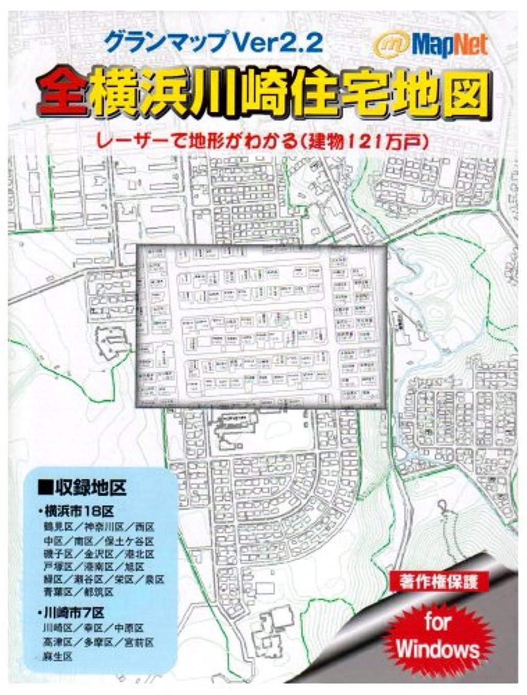 歩くどう?金属グランマップ 全横浜川崎住宅地図 Ver2.2