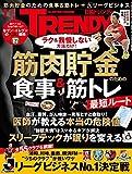 日経トレンディ 2019年 7 月号 画像