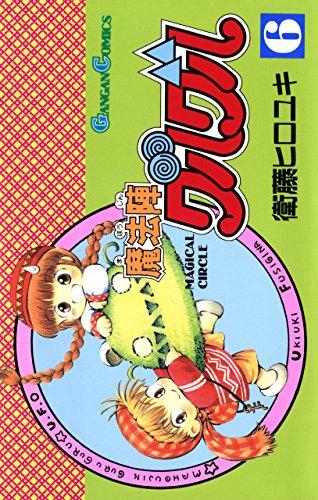 魔法陣グルグル6巻 (デジタル版ガンガンコミックス)