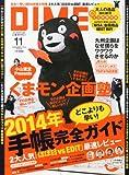 DIME (ダイム) 2013年 11月号 [雑誌]