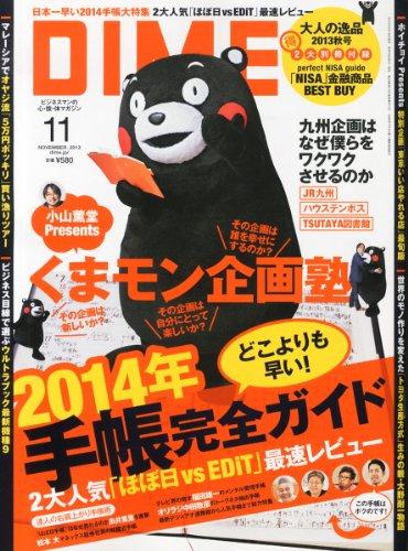 DIME (ダイム) 2013年 11月号 [雑誌]の詳細を見る