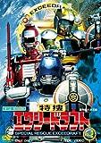 特捜エクシードラフト VOL.2[DVD]