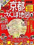 まっぷる 超詳細! 京都 さんぽ地図 (まっぷるマガジン)