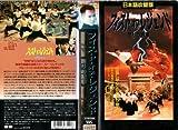 フィスト・オブ・レジェンド~怒りの鉄拳~(日本語吹替版) [VHS]