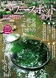 日本のパワースポット案内 (SAKURA・MOOK 75) 画像