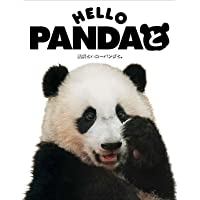 HELLO PANDA とー楓浜とハローパンダと。