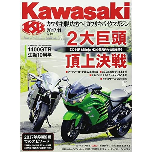 Kawasaki (カワサキ) バイクマガジン 2017年 11月号 [雑誌]