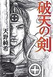 破天の剣 (時代小説文庫)