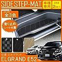 エルグランド E52 前期 後期 ステップマット サイドステップ カバー フロアマット エントランスマット 車内 インテリア マット 内装 ドレスアップ アクセサリー カスタム パーツ 傷 汚れ防止 黒 ブラック