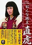 2017年NHK大河ドラマ「おんな城主 直虎」続・完全読本 (NIKKO MOOK)