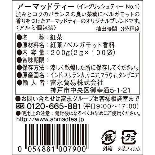 アーマッドティ イングリッシュティーNo.1 2g×100袋
