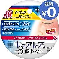 【第2類医薬品】キュアレアa 8g ×3 ※セルフメディケーション税制対象商品