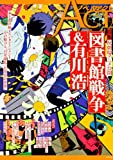 有川 浩 / 有川 浩 のシリーズ情報を見る