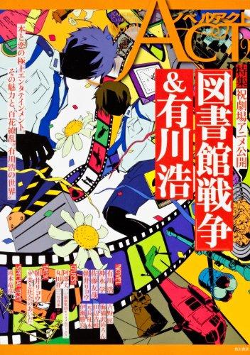 カドカワキャラクターズ  ノベルアクト2の詳細を見る