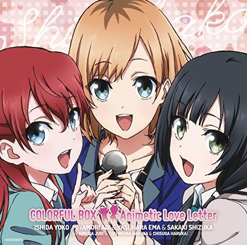 SHIROBAKO オープニング/エンディングテーマ〜COLORFUL BOX/Animetic Love Letter