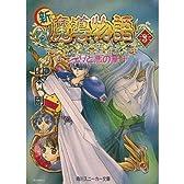 新 魔導物語〈3〉シェゾと悪の華 (角川文庫―角川スニーカー文庫)