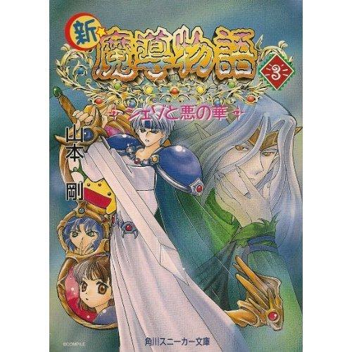 新 魔導物語〈3〉シェゾと悪の華 (角川文庫―角川スニーカー文庫)の詳細を見る