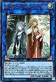聖騎士の追想 イゾルデ ウルトラレア 遊戯王 リンクヴレインズパック lvp1-jp051