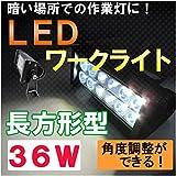 LED ワークライト 作業灯 【36W 長方形型】 角度調整可能♪ 高輝度LED12個搭載