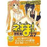 DVD付き初回限定版 魔法先生ネギま!(27) ([特装版コミック])