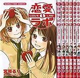 恋愛ラボ コミック 1-7巻セット (まんがタイムコミックス)