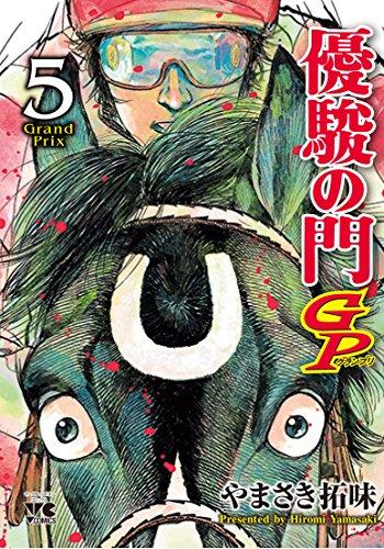 優駿の門GP 5 (ヤングチャンピオンコミックス)