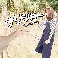 成底ゆう子「日和山公園」のジャケット画像