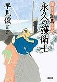 陽だまり翔馬平学記 永久の護衛士 (小学館時代小説文庫)