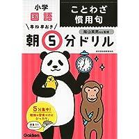 小学国語 ことわざ 慣用句 (早ね早おき朝5分ドリル)