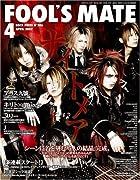 FOOL'S MATE (フールズメイト) 2007年 04月号 (No.306)()