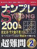 ナンプレSTRONG200 超難問〈2〉