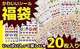 かわいいシール福袋 いろいろなシールが20枚入り キャラクター 動物 キラキラ かわいい 種類いろいろ ウキウキセット ウルマックス