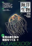 海洋と生物 216 Vol.37-No.1 2015