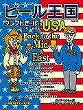 ビール王国 Vol.15 2017年 8月号 [雑誌]