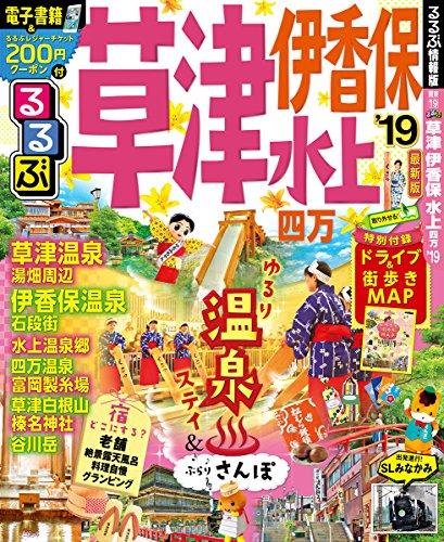 るるぶ草津 伊香保 水上 四万'19 (るるぶ情報版 関東 19)