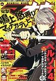 電撃マ王 2012年 09月号 [雑誌]