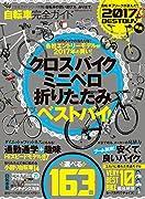 【完全ガイドシリーズ170】 自転車完全ガイド (100%ムックシリーズ)