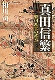 真田信繁 - 戦国乱世の終焉 (中公文庫)