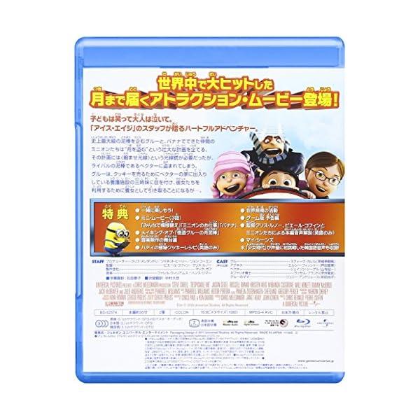 怪盗グルーの月泥棒 [Blu-ray]の紹介画像2