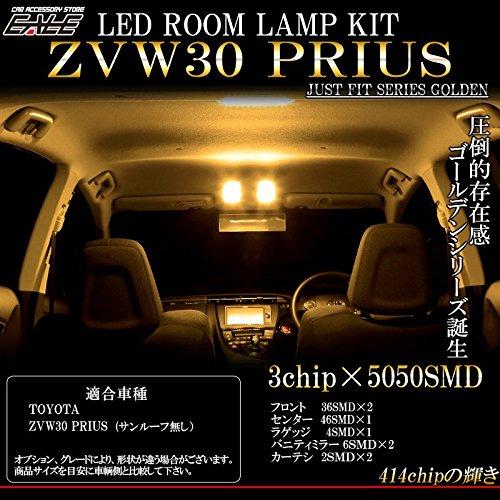 トヨタ 30系 プリウス 3000K 電球色 LED ルームランプ 8点セット ムーンルーフ無し専用 ゴールデンシリーズ 前期/後期 対応