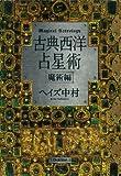 古典西洋占星術 魔術編 (エルブックスシリーズ)