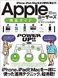 Appleユーザーズ 完全ガイド