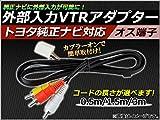 AP 外部入力 VTRアダプター トヨタ純正ナビ対応 オス 3m AP-VTR-M-30
