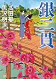 銀二貫 (秋田レディースコミックスデラックス)