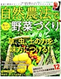 自然農法でおいしい野菜づくり (Gakken Mook)