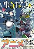 ゆるキャン△ (3) (まんがタイムKRコミックス フォワードシリーズ) 画像