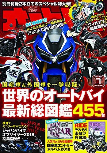 オートバイ 2018年7月号 [雑誌]
