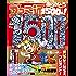 週刊ファミ通 2017年9月14日増刊号 【アクセスコード付き】 [雑誌]