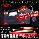 トヨタ クラウンアスリート 210系 LED リフレクター ブレーキランプ テールランプ シーケンシャル テールライト ウィンカー連動 レッド