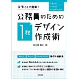 Officeで簡単!  公務員のための「1枚デザイン」作成術